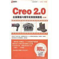 Creo 2.0全面精通(中文版)(2DVD-ROM+使用说明)