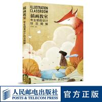 [北京发货] 插画教室 专业插画设计技法精解 设计书 插画绘画技法
