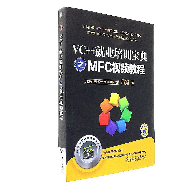 VC++就业培训宝典之MFC视频教程-(含1DVD)( 货号:711146378001)