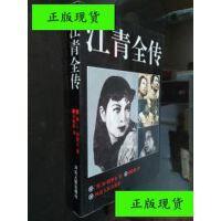 【二手旧书9成新】江青全传(有多幅江青 *的图片) /R・特里9787202015759