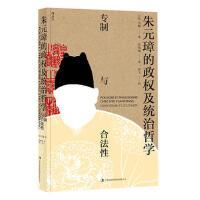 朱元璋的政权及统治哲学:专制与合法性
