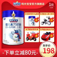银桥阳光宝宝优加1段幼儿婴儿配方牛奶粉900g罐装优+一段0-6个月