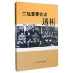 二战重要会议透析 赵晓冬,孙振江 军事科学出版社