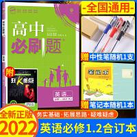 高中必刷题英语必修一二合订本人教版 2022版高一必刷题英语必修1.2人教版