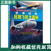 【2020新��推�]】世界�典民用�w�C大揭秘 民用�w�C的�l展史 多尼��・沃��水上�w�C 容克F13 空客 A380 等�C型�v