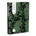 世纪文学经典 张晓风精选集(精装修订版) (台湾别具特色的女性作家,余光中鼎力推荐)(收入《潘渡娜》《地毯的那一端》《我喜欢》《我在》等代表作)