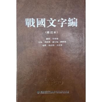 战国文字编(修订本)
