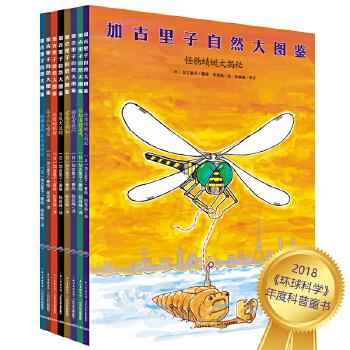 加古里子自然大图鉴(全8册) 科学绘本之父——加古里子先生晚年专为儿童创作的珍贵自然笔记。获得日本读书推进运动协议会奖,入选日本全国青少年读书感想比赛课题图书。心喜阅童书出品
