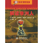 解读非洲人――解读外国人丛书(特价/封底打有圆孔)