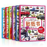 贴纸书6册儿童书籍3-6岁幼儿贴贴书儿童益智游戏书宝宝思维训练启蒙读物