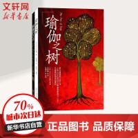 瑜伽之树+瑜伽的艺术(2册) 当代中国出版社