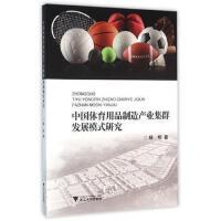 中国体育用品制造产业集群发展模式研究 杨明 浙江大学出版社 9787308145763
