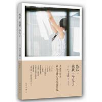 【收藏品旧书】然后,我就一个人了 (日)山本文绪,李洁 9787544252829 南海出版公司