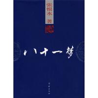 【旧书二手书9成新】单册 八十一梦 张恨水 9787802143012