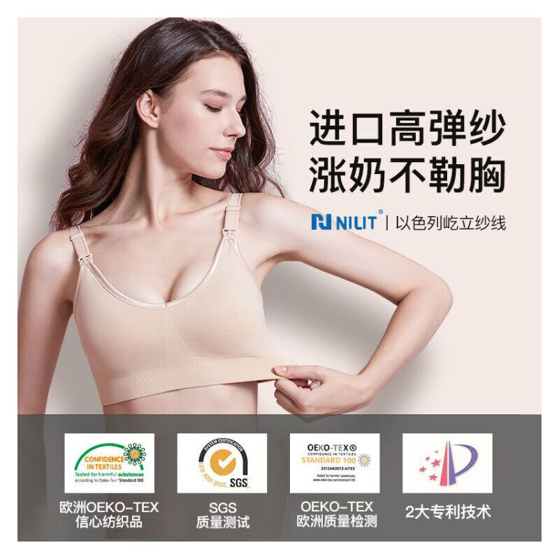 婧麒哺乳文胸孕妇内衣胸罩浦怀孕期专用女夏季薄款喂奶防下垂聚拢