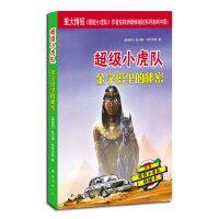 超级小虎队第二辑:金字塔里的秘密