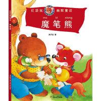 红袋鼠幽默童话:魔笔熊