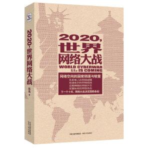 2020,世界网络大战(网络空间的国家阴谋与较量!网络战争与安全研究专家东鸟力作!下一个十年,网络大战决定国家命运!)