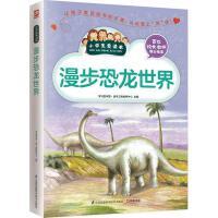 漫步恐龙世界 学习型中国・读书工程教研中心 编