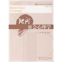 现代社会心理学(李文华)