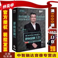 正版包票 逆向盈利3.0 赚钱增速1000倍的新方法 周雷忠周导(6DVD)视频讲座光盘影碟片