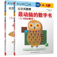 公文式教育最动脑的数字书(1-150数字游戏)+(1-120认数字)全两册(4-5岁)有趣的图文游戏让孩子掌握1~12
