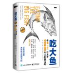 【新书店正版】吃大鱼:像名一样思考,挑战者品牌八大制胜法则(第2版)( (美)Adam Morgan(亚当摩根) 电子