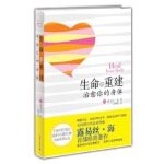 【新书店正版】生命之重建:治愈你的身体,露易丝・海(Louise Hay),珠海出版社9787545303841
