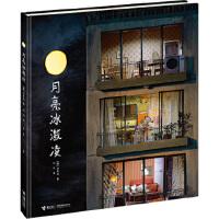 月亮冰激凌 9787544841993 接力出版社 【韩】白希那 著,明书 译