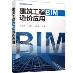 建筑工程BIM造价应用