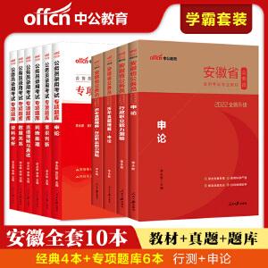 中公教育2020安徽省公务员考试用书:教材+历年真题(申论+行测)4本套+2020专项题库6本套 共10本套