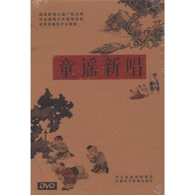 童谣新唱DVD( 货号:78882337906)