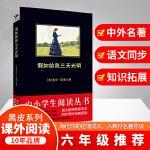 假如给我三天光明 陕西师范大学出版社