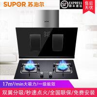 SUPOR/苏泊尔J717+QB506抽油烟机燃气灶套餐侧吸厨房灶具套装组合