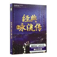 经典咏流传dvd碟片古诗词歌曲光盘车载汽车音乐DVD视频经典永流传