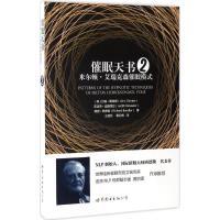 催眠天书米尔顿・艾瑞克森催眠模式.2 世界图书出版公司