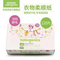 美国BabyGanics甘尼克宝贝烘干机用宝宝衣物柔顺纸薰衣草