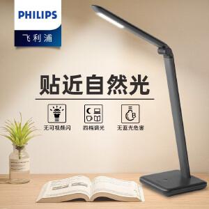 飞利浦(PHILIPS)台灯 4000K 晶亮可调光LED护眼台灯