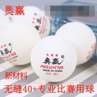乒乓球一星二星三星级比赛球兵乓球新训练球耐打球黄色白色