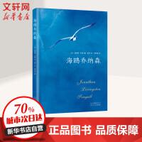 (2018版)海鸥乔纳森 北京出版集团北京十月文艺出版社