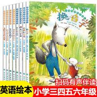 英语绘本小学二年级全8册 幼儿启蒙有声故事儿童0-3-5-6-7-8-10岁童话 四年级三小学生课外阅读原版一 英文书