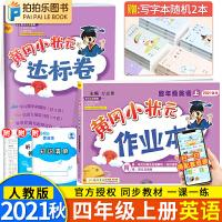 黄冈小状元四年级上英语 2020秋人教版黄冈达标卷作业本