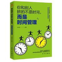 正版 你和别人拼的不是时间,而是时间管理 9787516648261
