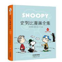 史努比系列:史努比漫画全集?1993~1994