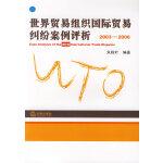 世界贸易组织国际贸易纠纷案例评析(2003-2006)