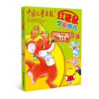 红袋鼠学前游戏2012年第二季度合订本