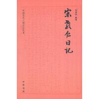 宋教仁日记--中国近代人物日记丛刊