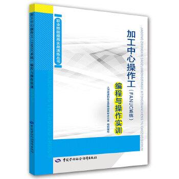 加工中心操作工(FANUC系统)编程与操作实训——职业技能提高实战演练丛书