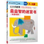 公文式教育:最益智的迷宫书(环游世界)(5-6岁)