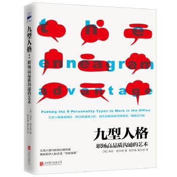 九型人格 : 职场高品质沟通的艺术(限量签名版)九型人格鼻祖海伦·帕尔默经典力作,其作品被译成26种语言,畅销百万册。